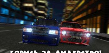 Постер Drag Racing 3D