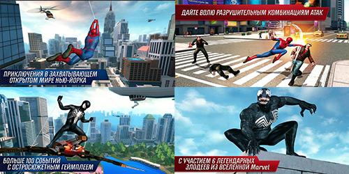 Новый Человек Паук Скачать Игру На Андроид