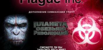Постер Plague Inc.