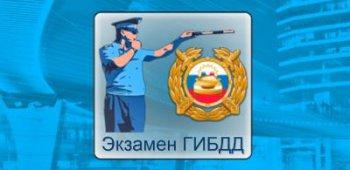 Постер Экзамен ГИБДД 2014 с вождением