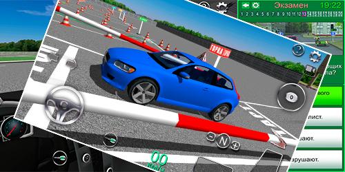 Игру авто вождение на андроид