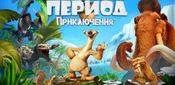 Постер Ледниковый Период: Приключения