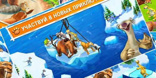 Ледниковый Период: Приключения