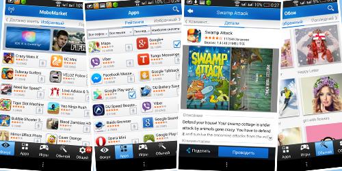 Скачать Play Market Програма На Андроид