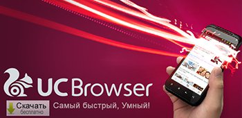 Постер UC Browser HD