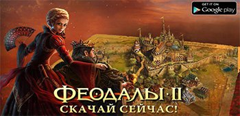 Постер Feudals II