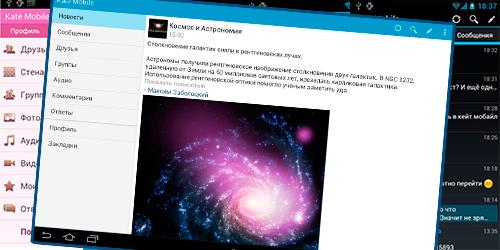 Kate Mobile - Клиент Вконтакте
