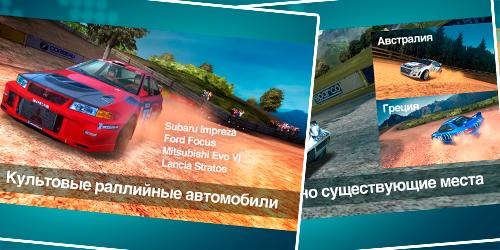 игры для андроид colin mcrae rally