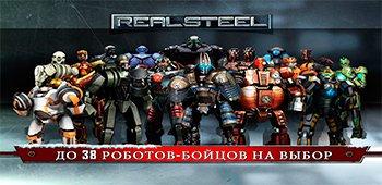 Постер Real Steel HD