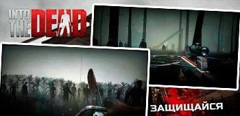 Постер Into the Dead / Зомби в тумане