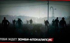 Into the Dead / Зомби в тумане