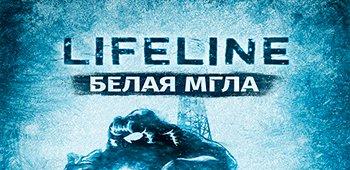 Постер Lifeline. Белая мгла