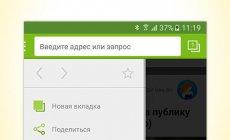 Браузер Амиго на Андроид