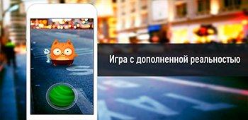 Постер Cats GO (Аналог Покемонов) на Андроид