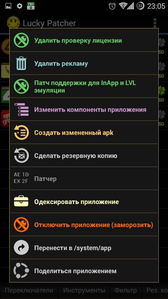 скачать приложение лаки патчер на андроид на русском языке бесплатно