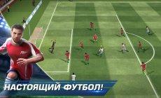 Real Football (Реальный Футбол)