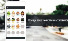 Cats GO (Аналог Покемонов) на Андроид