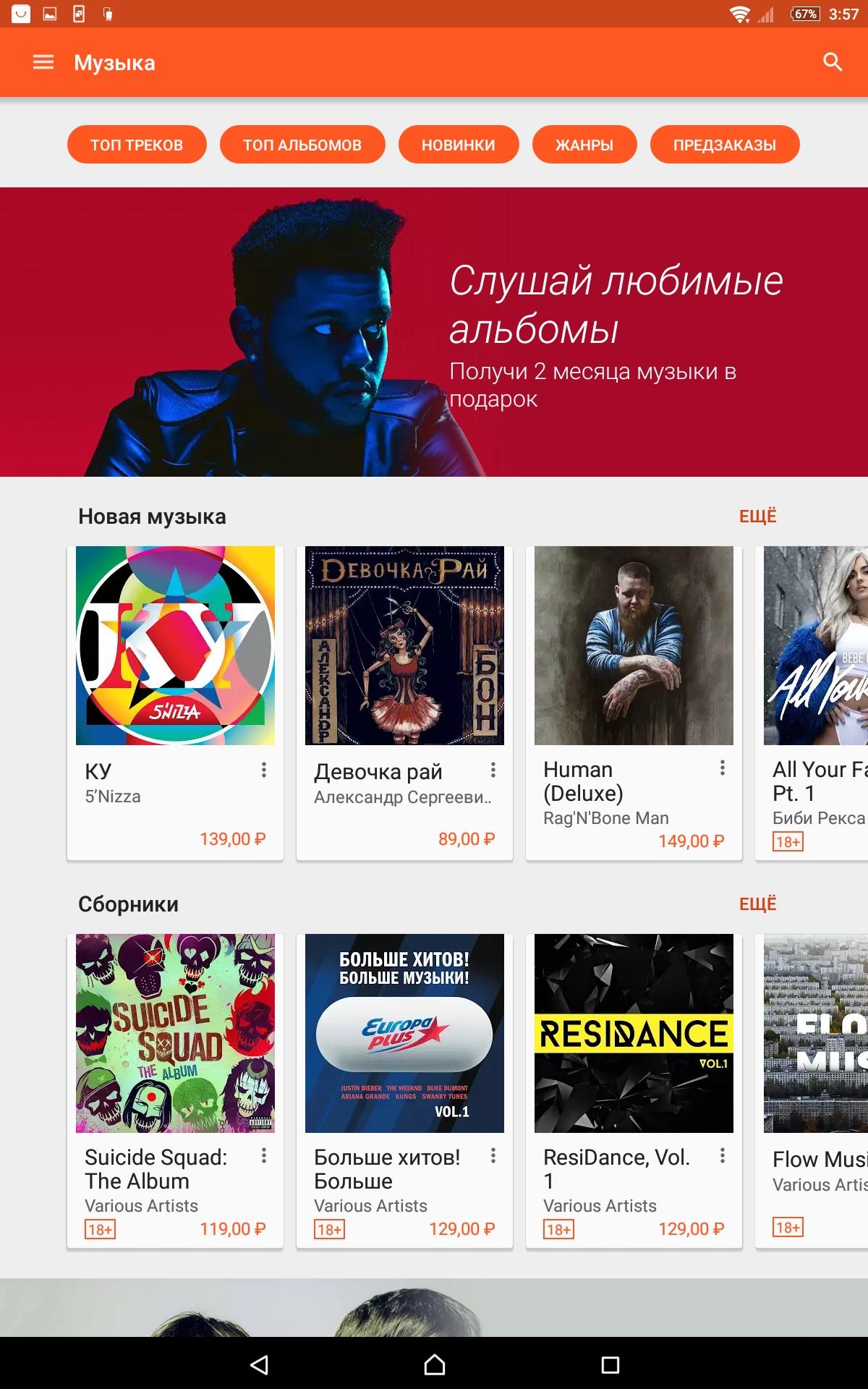 google play market apk download