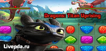 Постер Dragons: Titan Uprising
