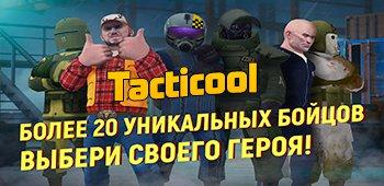 Постер Tacticool (Тактикул) - онлайн шутер 5 на 5