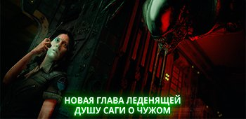 Постер Alien: Blackout