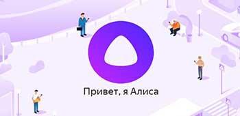 Браузер Яндекс с Алисой, поиском, погодой