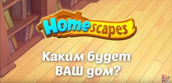 HomeScapes - ХомеСпакес