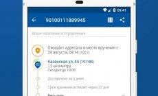 Почта России – отслеживание посылок