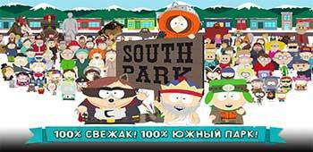 Южный Парк - Разрушитель Мобил