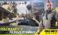 Call of Duty: Mobile на Андроид
