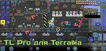 Постер TL Pro для Terraria