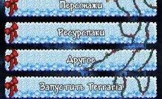 TL Pro для Terraria