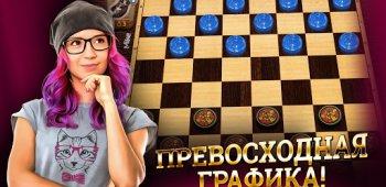 Постер Русские Шашки