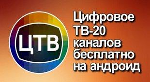 Постер Цифровое ТВ (ЦТВ)