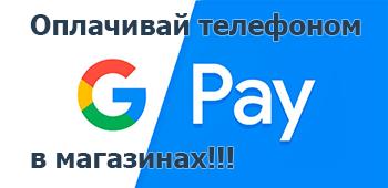 Google Pay - как расплачиваться телефоном в магазинах и автобусах?