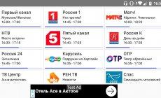 Цифровое ТВ (ЦТВ)