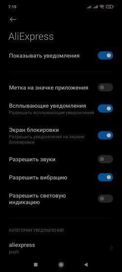 Как заблокировать любое уведомление на Андроид