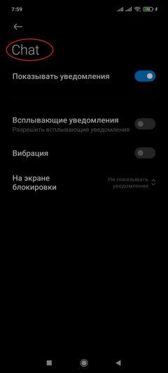 Настройка уведомлений на Андроид, мелодия и вибрация