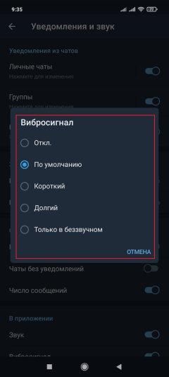 Как изменить звук и тему в Telegram на черную?