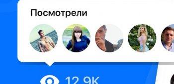 Постер Гости ВК на Андроид, кто заходил на страницу Вконтакте