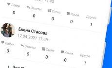 Гости ВК на Андроид, кто заходил на страницу Вконтакте